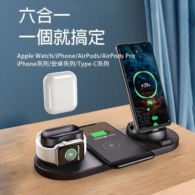 六合一無線充電器多功能通用感應充電器手機手錶耳機支架/