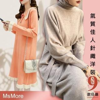 【MsMore】韓國奶茶佳人氣質針織洋裝#107744+105603+103274+108034+107962+107742+107743現貨+預購(10款)