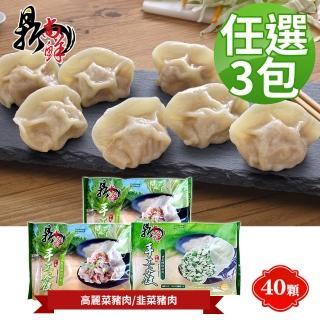 【四海遊龍】鼎尚鮮手工大水餃任選3包-共120顆(高麗菜豬肉/韭菜豬肉)