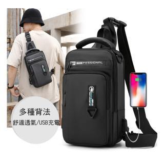 【布童帆想】防潑水款USB便利多功能男包(胸包)