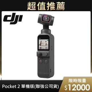 【DJI】Osmo Pocket 2(聯強公司貨)