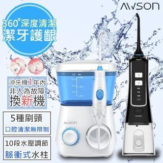 【日本AWSON歐森】全家健康SPA沖牙機/洗牙機AW-2200+AW-2100/AW-2110(7噴頭家庭用+個人/旅行組)