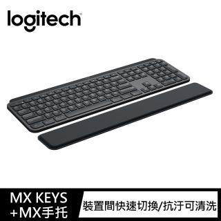 【Logitech 羅技】MX Keys 無線鍵盤+MX 手托