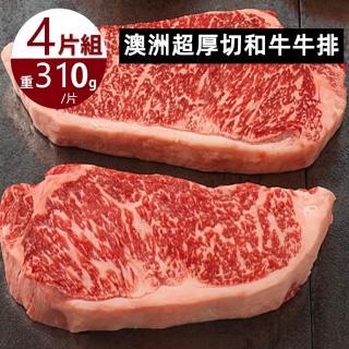 【極鮮配】澳洲頂級超厚切和牛牛排