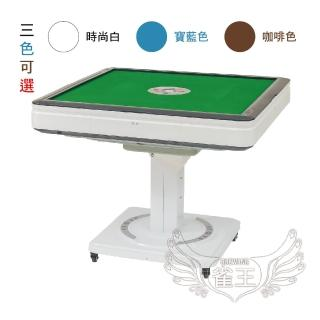 【雀王】雀王TT超薄手動折疊型電動麻將桌-3色(2020年繽紛上市)