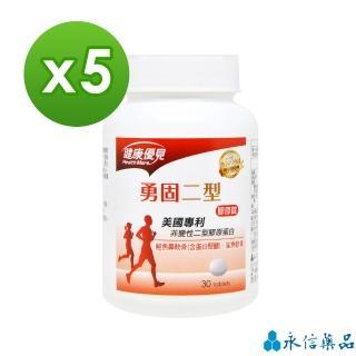 【永信藥品】健康優見勇固美國專利非變性二型膠原蛋白x5瓶(升級版)