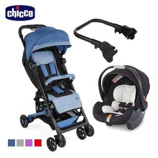 【Chicco】Miinimo2輕量摺疊手推車+KEYFIT手提汽座無底座版(含轉接器)