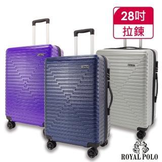 【ROYAL POLO】28吋  極度無限ABS硬殼箱/行李箱(3色任選)