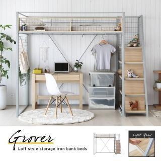 【H&D】Grover格羅弗輕工業風步梯設計單人雙層鐵床架/高腳床(單人 鐵床架 加高升級 雙層床架 DIY)