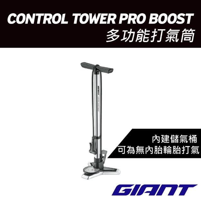 【GIANT】CONTROL TOWER PRO BOOST多功能打氣筒