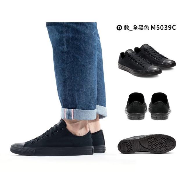 【CONVERSE品牌旗艦店】CT All Star 休閒鞋 男款 女款 4款任選(M7652C M9166C M5039C M9697C)