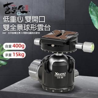 【Xiletu 喜樂途】LG36 低重心雙開口雙全景球形雲台 載重15KG 益祥公司貨(360度水平旋轉全景)