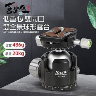 【Xiletu 喜樂途】LG44 低重心雙開口雙全景球形雲台 載重20KG 益祥公司貨(360度水平旋轉全景)