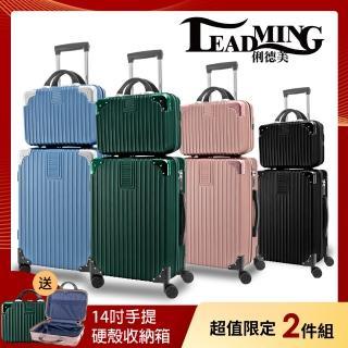【Leadming】光之影者20吋送14吋拉鍊子母箱/行李箱/登機箱(多款多色任選)/