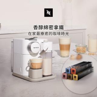 【Nespresso】膠囊咖啡機 Gran Lattissima(牛奶絕配50顆組)