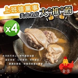【阿圖】麻油雞(600g±5%/包)x4包