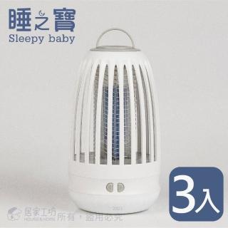 睡之寶充電式兩用電擊滅蚊器