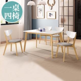 【BODEN】蕾伊娜4尺北歐風餐桌椅組合(一桌四椅-二色可選)