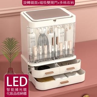 【AOTTO】LED補光絕美鏡面化妝品收納盒 收納箱(化妝盒 化妝箱)