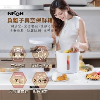 【日本NICOH】7L負離子真空防潮箱/保鮮箱/儲米桶(NV-07)