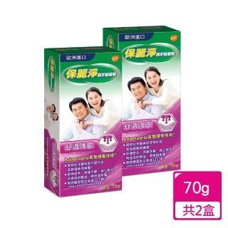 【保麗淨】假牙黏著劑-舒適護齦(70g