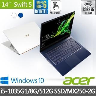 【贈Wifi 6無線分享器】【Acer 宏碁】Swift5 SF514-54GT 14吋i5觸控窄邊框極輕筆電(i5-1035G1/8G/