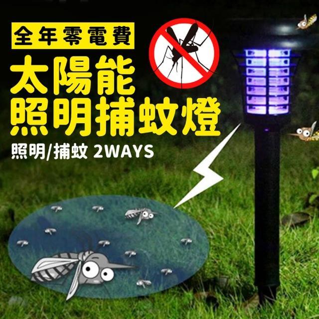 【Saikoyen】零電費太陽能照明捕蚊燈2入(捕蚊燈