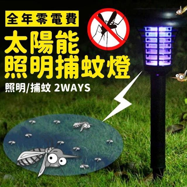 【Saikoyen】零電費太陽能照明捕蚊燈4入(捕蚊燈