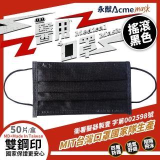 【永猷】雙鋼印拋棄式成人醫用口罩(50入/盒)