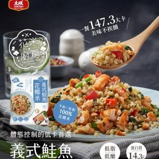 【大成】花米廚房 義式鮭魚花椰米 5包組 大成食品(花椰菜米 減醣 生酮 低GI)