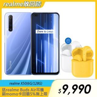 送Buds Air耳機【realme】realme X50 S765G 四鏡頭暢速潮玩機 極地紫(6G+128G)
