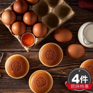 【久久津】開運布丁燒4盒組(原味 4入 / 盒 / 一顆130克)