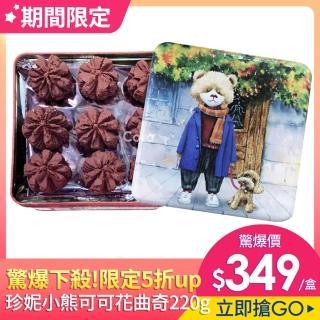 【香港正版直送】Jenny Bakery珍妮朱古力花曲奇220g