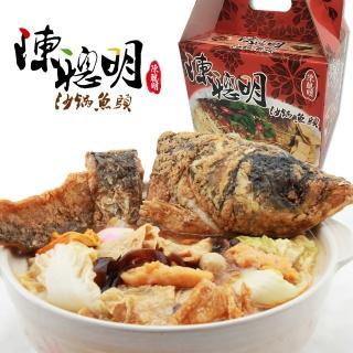 【陳聰明沙鍋魚頭】沙鍋魚頭特大份禮盒-年節限定(沙鍋菜2包+特大頭鰱半顆+鰱草魚肉)