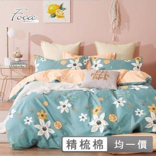 【FOCA】100%精梳純棉兩用被床包組(單/雙/加大 多款任選)