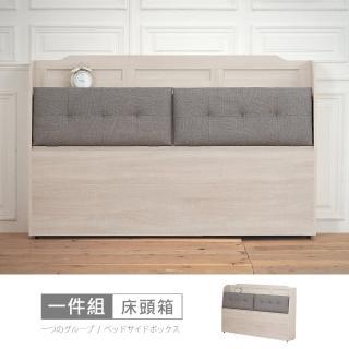 【時尚屋】[RT9]諾拉莊園5尺床頭箱RT9-F101(免運費 免組裝 臥室系列)