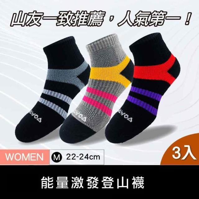 【WOAWOA】能量激發登山襪-中筒-3入優惠組合(登山襪 健走襪 除臭襪 襪子 男襪女襪)