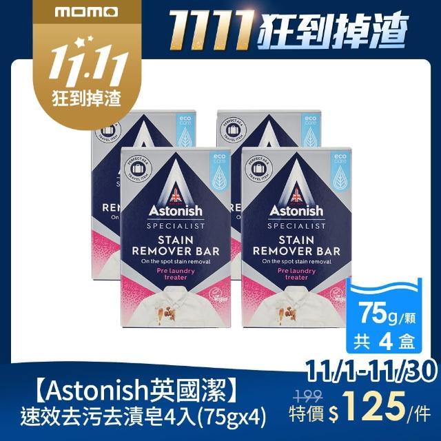 【Astonish英國潔】速效去污衣物去漬皂4入(75gx4)/