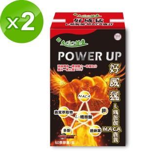 【友go健康】好威猛-左旋精胺酸瑪卡MACA鹿茸+鋅60顆x2盒(補充一氧化氮、活力充沛、滋強補身、幸福加分)