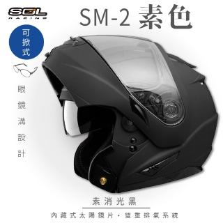 【SOL】SM-2 素色 素消光黑 可樂帽 GM-64(可掀式安全帽│機車│內襯│全可拆內襯│內墨鏡片│GOGORO)
