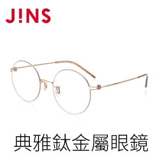 【JINS】典雅圓框鈦金屬眼鏡(特ALTN18S147)/