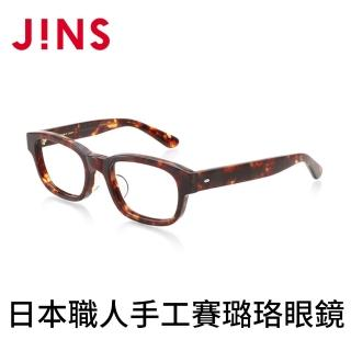 【JINS】日本職人手工賽璐珞眼(特AMDF18S273)