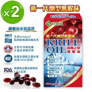 【好朋友】南極之星 磷蝦油KRILL OIL30顆x2盒(含總磷脂質45%、蝦紅素、DHA、EPA+維生素E)