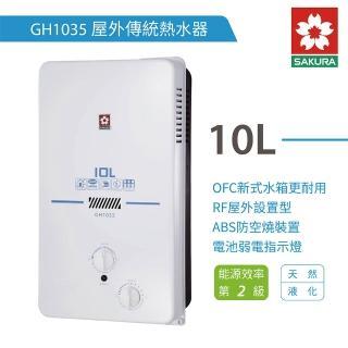 【SAKURA 櫻花】GH1035 10公升 屋外傳統熱水器 全省配送 不含安裝(一般型ABS防空燒熱水器)