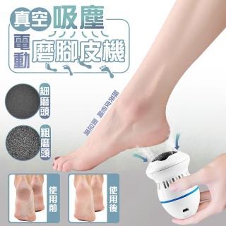 真空吸塵電動磨腳皮機/