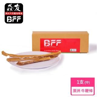 【BFF 猋友】澳洲 奢華 牛棒棒 中牛鞭 超級 耐咬耐磨(耐咬 天然狗零食- 清新無臭味)
