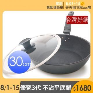 【台灣好鍋】優瓷3代 不沾平底鍋(30cm)