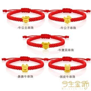 【今生金飾】牛串珠手繩