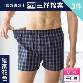 【SunFlower 三花】五片式平口褲.四角褲.男內褲(3件組-獨家花色新品上市)