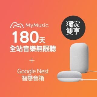 【MyMusic】180天音樂無限暢聽序號+Google Nest Audio智慧音箱+Google Nest Mini智慧音箱